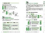 図解 社会人の基本 敬語・話し方大全 (講談社の実用BOOK) 画像