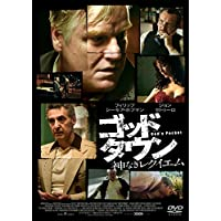 ゴッド・タウン [DVD]