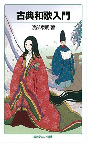 古典和歌入門 (岩波ジュニア新書)の詳細を見る