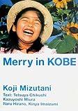 Merry in KOBE
