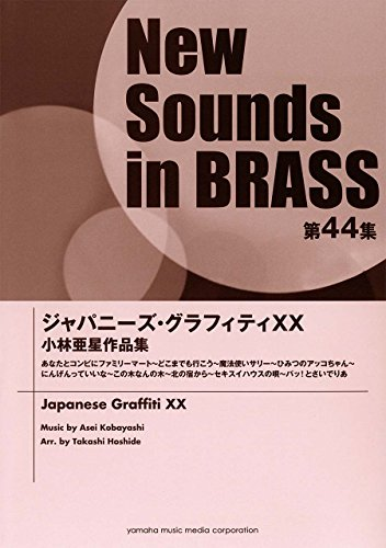 New Sounds in Brass NSB 第44集 ジャパニーズ・グラフィティXX 小林亜星作品集