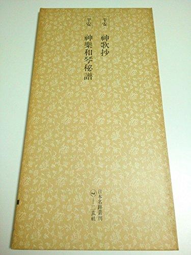 日本名跡叢刊 80 平安 神歌抄・平安 神楽和琴秘譜