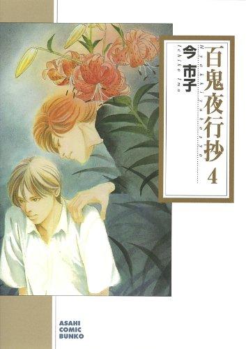 百鬼夜行抄 4 (朝日コミック文庫)の詳細を見る