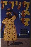 アフリカの女
