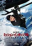 ミッション:インポッシブル/フォールアウト【DVD化お知らせメール】 [Blu-ray]