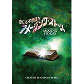 世にも不思議なアメージング・ストーリー 2ndシーズンDVD-BOX