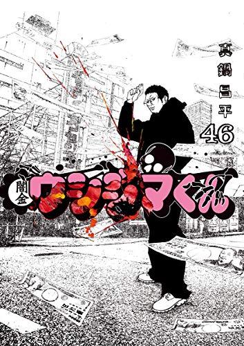 闇金ウシジマくん(46) (ビッグコミックス)