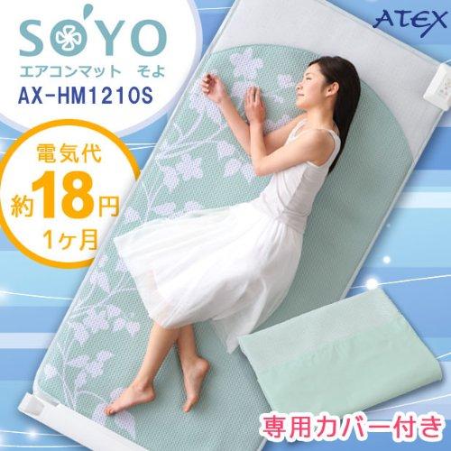 エアコンマットSOYO シングル HM1210S (送風版)専用カバー付き(快適な寝床内環境&地球と財布に優しく経済的)