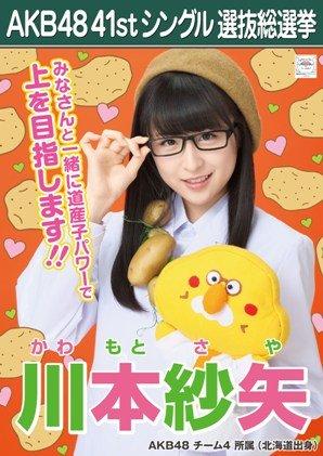 AKB48 公式生写真 僕たちは戦わない 劇場盤特典 【川本紗矢】 -
