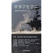 軍事学を学ぶ2018年10月号: 欧米諸国で進む海上戦力の再検討