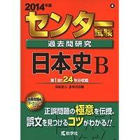 センター試験過去問研究 日本史B (2014年版 センター赤本シリーズ)