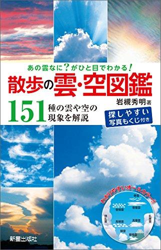 あの雲なに?がひと目でわかる! 散歩の雲・空図鑑の詳細を見る