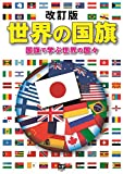 改訂版 世界の国旗 (国旗で学ぶ世界の国々)