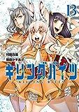 キリングバイツ コミック 1-13巻セット