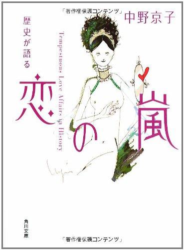歴史が語る 恋の嵐 (角川文庫)の詳細を見る