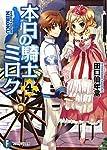 本日の騎士ミロク4 (富士見ファンタジア文庫)