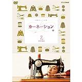 尾野真千子主演 連続テレビ小説 カーネーション 完全版 DVD-BOX2 全4枚【NHKスクエア限定商品】 -