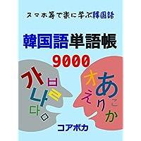 韓国語 単語帳 9000: スマホ等で楽に学ぶ韓国語