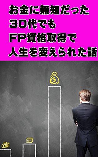 お金に無知だった30代でも、FP資格取得で人生を変えられた話: ファイナンシャルプランナーになって、お金を引き寄せる人生を目指そう!