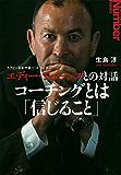 ラグビー日本代表ヘッドコーチ エディー・ジョーンズとの対話 コーチングとは「信じること」 (文春e-book)