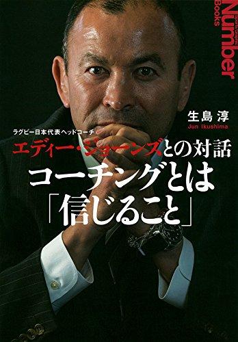ラグビー日本代表ヘッドコーチ エディー・ジョーンズとの対話 コーチングとは「信じること」 (文春e-book)の詳細を見る