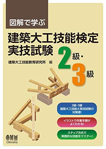 [画像:図解で学ぶ 建築大工技能検定実技試験(2級・3級)]