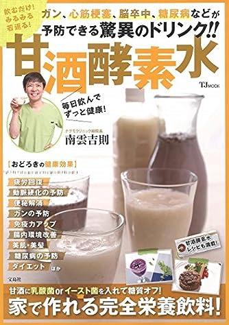 飲むだけ! みるみる若返る! 甘酒酵素水 (TJMOOK)