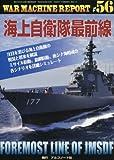 WAR MACHINE REPORT(ウォーマシンレポート)(56) 2017年 07 月号 [雑誌]: PANZER(パンツァー) 増刊