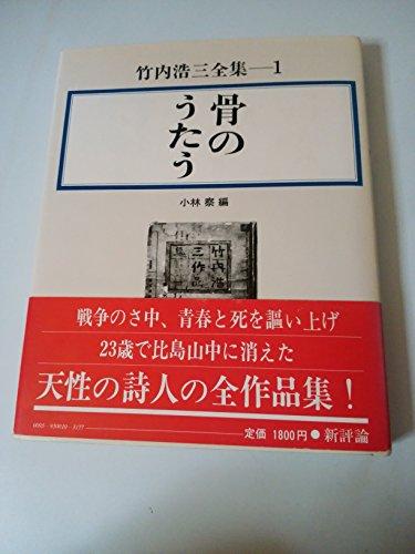 竹内浩三全集〈1〉骨のうたう (1984年)の詳細を見る