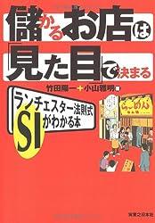 儲かるお店は「見た目」で決まる ランチェスター法則式SIがわかる本