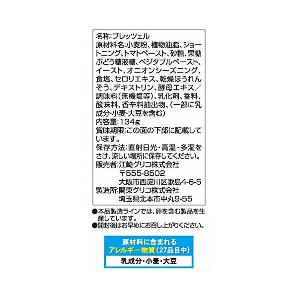 江崎グリコ トマトプリッツ<9袋> 134gの紹介画像2