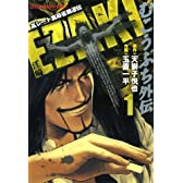EZAKI むこうぶち外伝 (1) (近代麻雀コミックス)