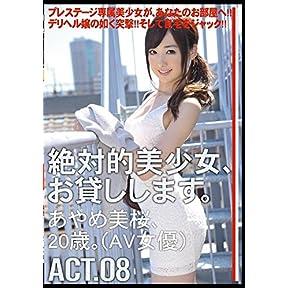 絶対的美少女、お貸しします。ACT.08 [DVD]
