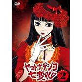 ヤマトナデシコ七変化 2 [DVD]