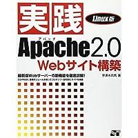 実践Apache2.0 Webサイト構築 Linux版