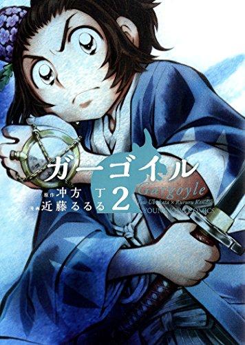 ガーゴイル (2) (ヤングキングコミックス)の詳細を見る