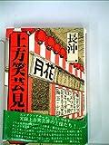 上方笑芸見聞録 (1978年)
