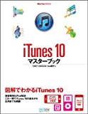 iTunes 10マスターブック (Mac Fan Books)