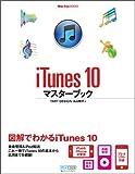 iTunes 10マスターブック (Mac Fan Books)