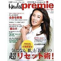 日経 Health premie (ヘルス プルミエ) 2009年 03月号 [雑誌]