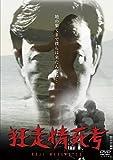 狂走情死考[DVD]