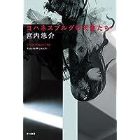 ヨハネスブルグの天使たち (ハヤカワ文庫JA)