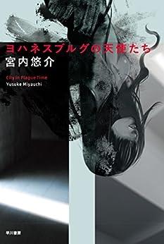 [宮内 悠介]のヨハネスブルグの天使たち (ハヤカワ文庫JA)