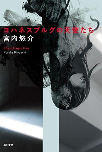 ヨハネスブルグの天使たち (ハヤカワ文庫JA) -