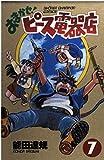 おまかせ!ピース電器店 第7巻 (少年チャンピオン・コミックス)