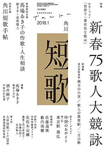 短歌 30年1月号 [雑誌] 雑誌『短歌』