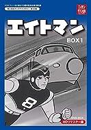 ベストフィールド創立10周年記念企画第6弾 想い出のアニメライブラリー 第33集 エイトマン HDリマスター DVD-BOX  BOX1