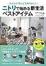 """NITORI magazinevol.5 みんなの""""使える""""を集めました! ニトリで始める新生活ベストアイテム (扶桑社ムック)"""