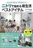 "NITORI magazinevol.5 みんなの""使える"