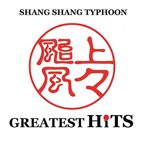 GREATEST HiTS 上々颱風